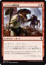 ゴブリンの戦化粧/Goblin War Paint【日本語版】 [BFZ-赤C]《状態:NM》