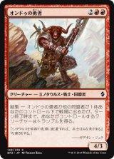 オンドゥの勇者/Ondu Champion【日本語版】 [BFZ-赤C]《状態:NM》