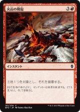 火山の隆起/Volcanic Upheaval【日本語版】 [BFZ-赤C]《状態:NM》