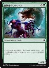 血統絶やしのワーム/Broodhunter Wurm【日本語版】 [BFZ-緑C]《状態:NM》