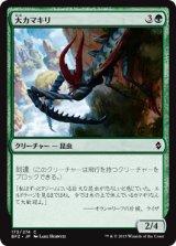 大カマキリ/Giant Mantis 【日本語版】 [BFZ-緑C]