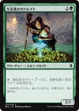 生命湧きのドルイド/Lifespring Druid【日本語版】 [BFZ-緑C]《状態:NM》