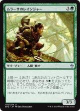 ムラーサのレインジャー/Murasa Ranger 【日本語版】 [BFZ-緑U]