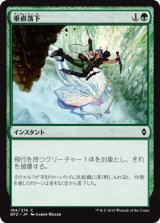 垂直落下/Plummet【日本語版】 [BFZ-緑C]《状態:NM》