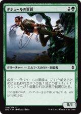 タジュールの重鎮/Tajuru Stalwart【日本語版】 [BFZ-緑C]《状態:NM》