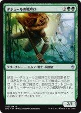 タジュールの戦呼び/Tajuru Warcaller【日本語版】 [BFZ-緑U]《状態:NM》