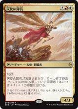 天使の隊長/Angelic Captain【日本語版】 [BFZ-金R]《状態:NM》