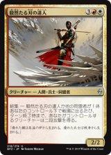 毅然たる刃の達人/Resolute Blademaster【日本語版】 [BFZ-金U]《状態:NM》