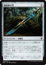 面晶体の刃/Hedron Blade【日本語版】 [BFZ-灰C]《状態:NM》