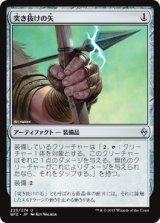 突き抜けの矢/Pathway Arrows【日本語版】 [BFZ-アU]《状態:NM》