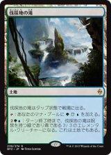 伐採地の滝/Lumbering Falls【日本語版】 [BFZ-土地R]《状態:NM》