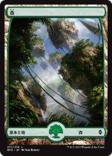 森/Forest No.271【日本語版】 [BFZ-土地]《状態:NM》