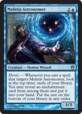 メレティスの天文学者/Meletis Astronomer 【英語版】 [BNG-青U]《状態:NM》