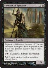 ティマレットの召使い/Servant of Tymaret 【英語版】 [BNG-黒C]《状態:NM》