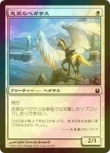 [FOIL] 忠実なペガサス/Loyal Pegasus 【日本語版】 [BNG-白C]