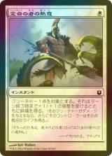 [FOIL] 定命の者の熱意/Mortal's Ardor 【日本語版】 [BNG-白C]