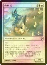 [FOIL] 羽撃王/Ornitharch 【日本語版】 [BNG-白U]
