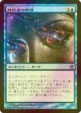 [FOIL] 神託者の眼識/Oracle's Insight 【日本語版】 [BNG-青U]