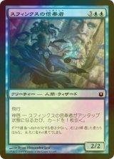 [FOIL] スフィンクスの信奉者/Sphinx's Disciple 【日本語版】 [BNG-青C]