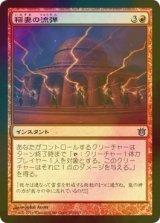[FOIL] 稲妻の流弾/Lightning Volley 【日本語版】 [BNG-赤U]