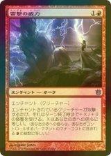 [FOIL] 雷撃の威力/Thunderous Might 【日本語版】 [BNG-赤U]