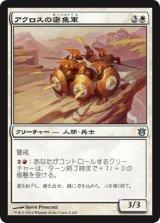 アクロスの密集軍/Akroan Phalanx 【日本語版】 [BNG-白U]《状態:NM》
