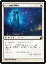 エファラの輝き/Ephara's Radiance 【日本語版】 [BNG-白C]《状態:NM》