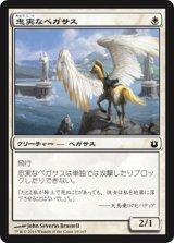 忠実なペガサス/Loyal Pegasus 【日本語版】 [BNG-白C]《状態:NM》