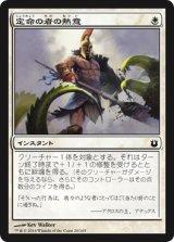 定命の者の熱意/Mortal's Ardor 【日本語版】 [BNG-白C]《状態:NM》