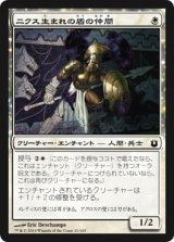 ニクス生まれの盾の仲間/Nyxborn Shieldmate 【日本語版】 [BNG-白C]