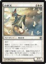 羽撃王/Ornitharch 【日本語版】 [BNG-白U]《状態:NM》
