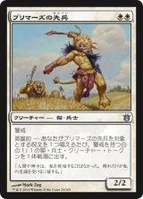 ブリマーズの先兵/Vanguard of Brimaz 【日本語版】 [BNG-白U]《状態:NM》