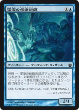 深海の催眠術師/Deepwater Hypnotist 【日本語版】 [BNG-青C]