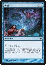 予言/Divination 【日本語版】 [BNG-青C]《状態:NM》