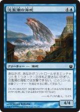 氾濫潮の海蛇/Floodtide Serpent 【日本語版】 [BNG-青C]