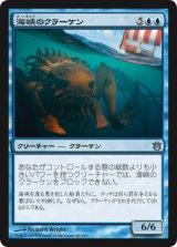 海峡のクラーケン/Kraken of the Straits 【日本語版】 [BNG-青U]《状態:NM》