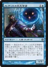 メレティスの天文学者/Meletis Astronomer 【日本語版】 [BNG-青U]《状態:NM》