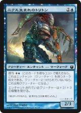 ニクス生まれのトリトン/Nyxborn Triton 【日本語版】 [BNG-青C]