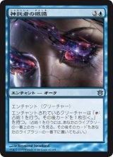 神託者の眼識/Oracle's Insight 【日本語版】 [BNG-青U]《状態:NM》