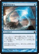 撤回のらせん/Retraction Helix 【日本語版】 [BNG-青C]