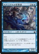 スフィンクスの信奉者/Sphinx's Disciple 【日本語版】 [BNG-青C]
