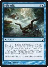 突然の嵐/Sudden Storm 【日本語版】 [BNG-青C]《状態:NM》