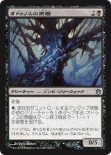 オドゥノスの黒樫/Black Oak of Odunos 【日本語版】 [BNG-黒U]《状態:NM》