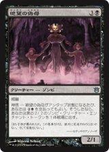 絶望の偽母/Forlorn Pseudamma 【日本語版】 [BNG-黒U]《状態:NM》