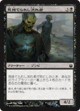見捨てられし流れ者/Forsaken Drifters 【日本語版】 [BNG-黒C]