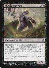 湿原霧のタイタン/Marshmist Titan 【日本語版】 [BNG-黒C]《状態:NM》