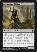 ティマレットの召使い/Servant of Tymaret 【日本語版】 [BNG-黒C]《状態:NM》