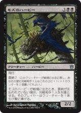 モズのハーピー/Shrike Harpy 【日本語版】 [BNG-黒U]《状態:NM》