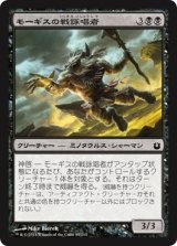 モーギスの戦詠唱者/Warchanter of Mogis 【日本語版】 [BNG-黒C]