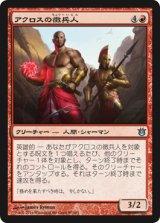 アクロスの徴兵人/Akroan Conscriptor 【日本語版】 [BNG-赤U]《状態:NM》